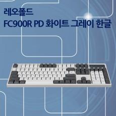 FC900R PD 화이트 그레이 한글 리니어흑축