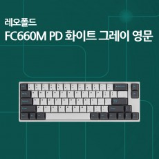 FC660M PD 화이트 그레이 영문 레드(적축)