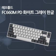 FC660M PD 화이트 그레이 한글 레드(적축)