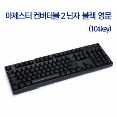 마제 컨버터블2 닌자 블랙 영문 클릭(청축) 104Key
