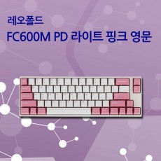 레오폴드 FC660M PD 라이트 핑크 영문 저소음적축