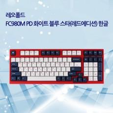 FC980M PD 화이트 블루 스타(레드에디션) 한글 레드(적축)