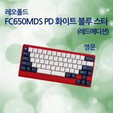 FC650MDS PD 화이트 블루 스타(레드에디션) 영문 클리어(백축)