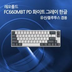 레오폴드 FC660MBT PD 화이트 그레이 한글 넌클릭(갈축)  -- 재입고 미정