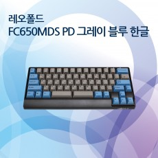 FC650MDS PD 그레이 블루 한글 레드(적축)