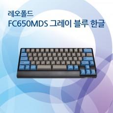 FC650MDS PD 그레이 블루 한글 저소음적축