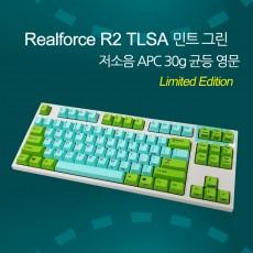 Realforce R2 TLSA 민트 그린 저소음 APC 30g 균등 영문(한정판) - 현재 - 매장판매중!!