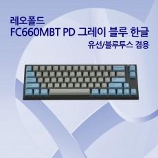 레오폴드 FC660MBT PD 그레이 블루 한글 레드(적축)
