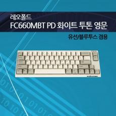 레오폴드 FC660MBT PD 화이트 투톤 영문 저소음적축
