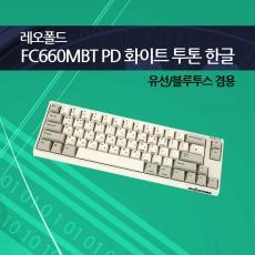레오폴드 FC660MBT PD 화이트 투톤 한글 저소음적축
